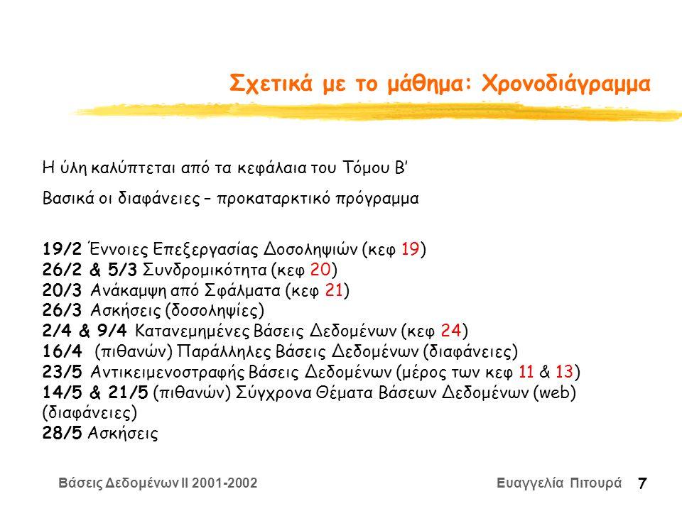 Βάσεις Δεδομένων II 2001-2002 Ευαγγελία Πιτουρά 8 Σχετικά με το μάθημα: Βιβλίο Θα μοιραστεί ο Β΄ Τόμος κάποιου βιβλίου (ελπίζω του cow book ) ως εναλλακτικό σύγγραμμα
