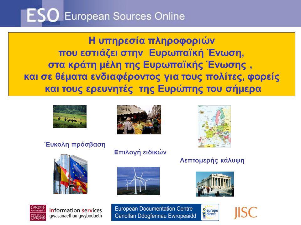 Η ESO προσφέρει ακόμη μια σειρά από Οδηγούς Πληροφοριών 50 Ευρωπαϊκών χωρών
