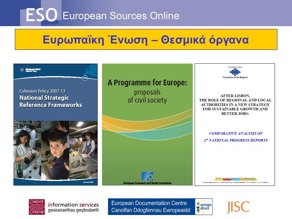 Ευρωπαϊκη Ένωση – Θεσμικά όργανα