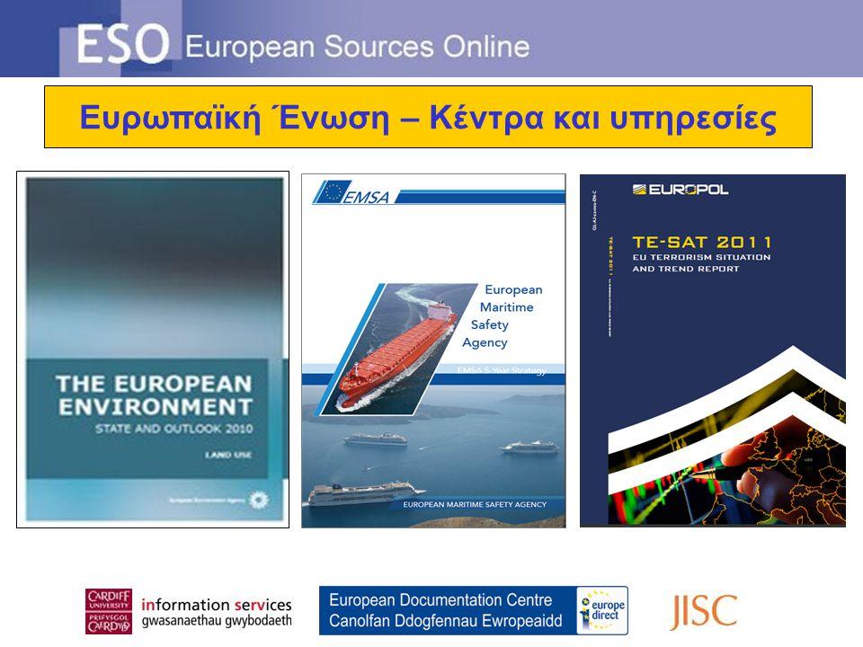 Ευρωπαϊκή Ένωση – Κέντρα και υπηρεσίες