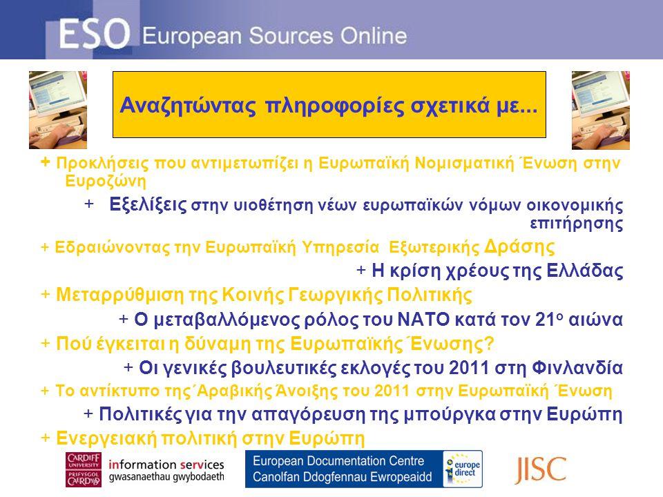 Looking for information on … + Προκλήσεις που αντιμετωπίζει η Ευρωπαϊκή Νομισματική Ένωση στην Ευροζώνη + Εξελίξεις στην υιοθέτηση νέων ευρωπαϊκών νόμ