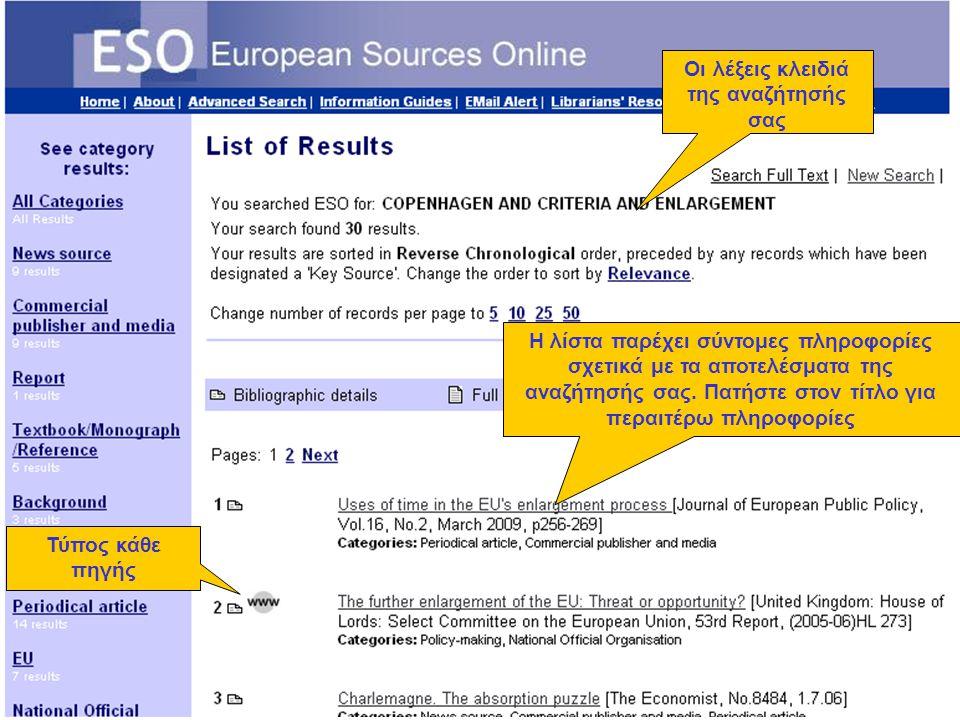 Number of results Τύπος κάθε πηγής Οι λέξεις κλειδιά της αναζήτησής σας Η λίστα παρέχει σύντομες πληροφορίες σχετικά με τα αποτελέσματα της αναζήτησής