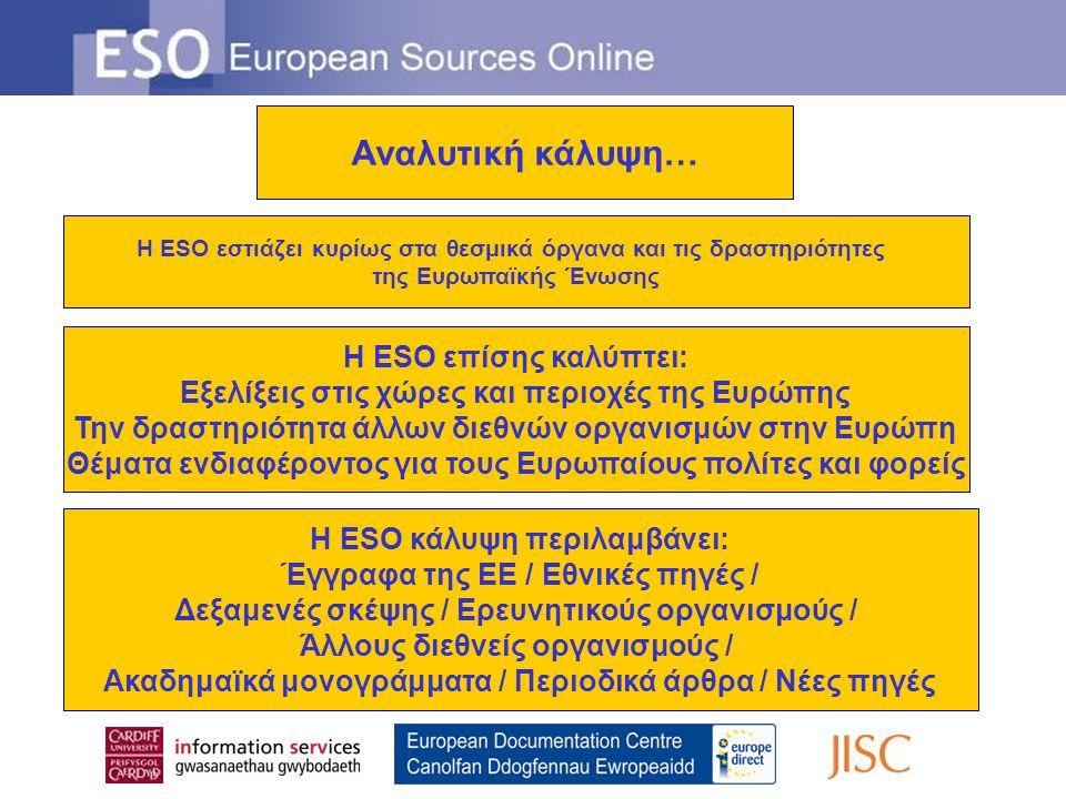 Αναλυτική κάλυψη… Η ESO εστιάζει κυρίως στα θεσμικά όργανα και τις δραστηριότητες της Ευρωπαϊκής Ένωσης Η ESO επίσης καλύπτει: Εξελίξεις στις χώρες κα