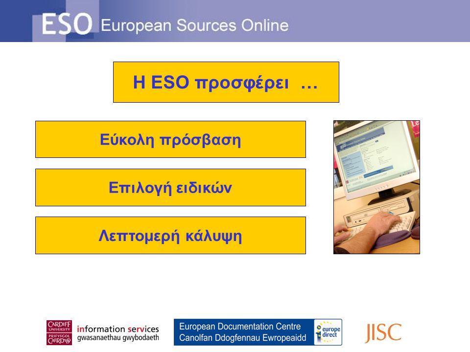 Εύκολη πρόσβαση Επιλογή ειδικών Λεπτομερή κάλυψη Η ESO προσφέρει …