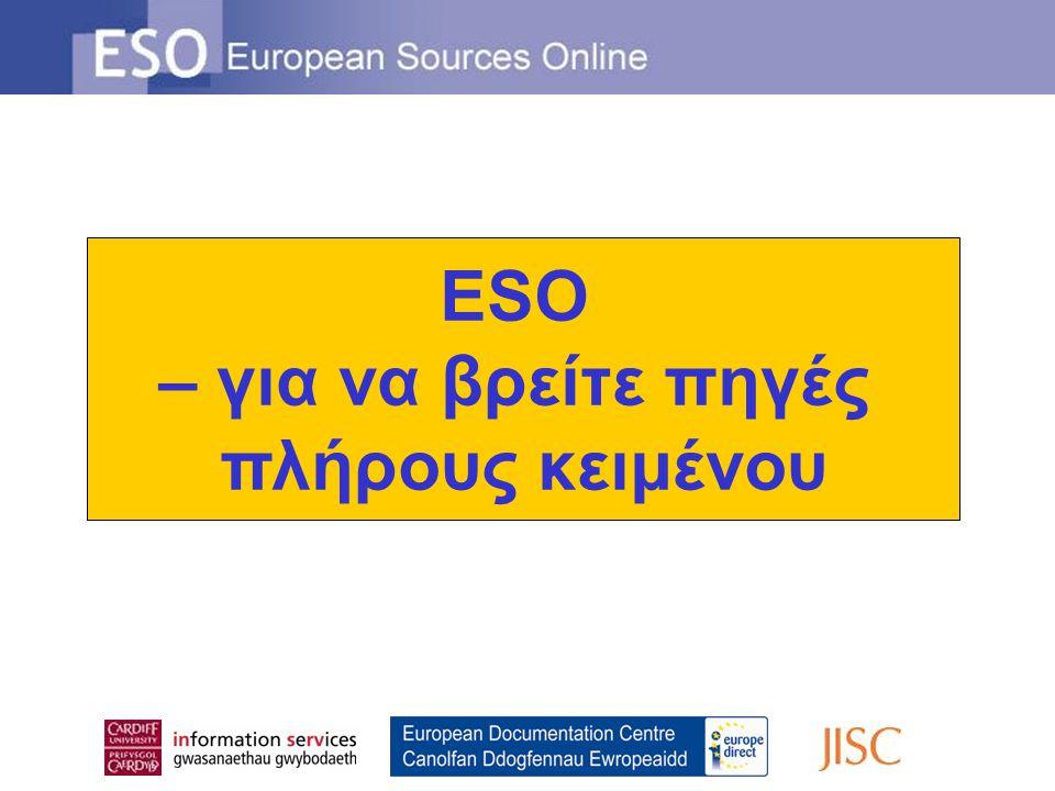 ESO – για να βρείτε πηγές πλήρους κειμένου