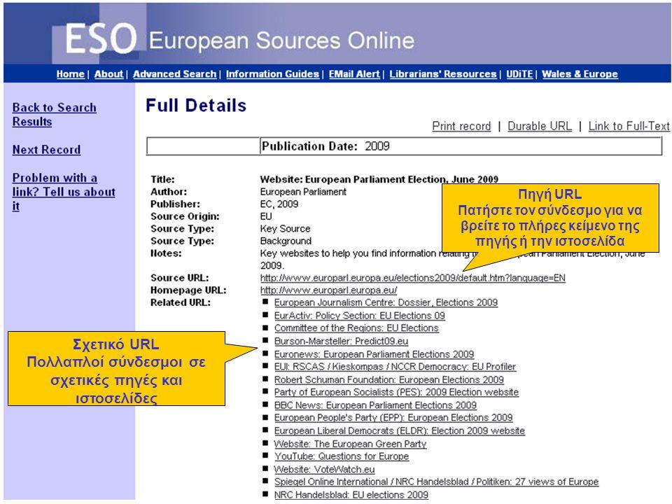 Πηγή URL Πατήστε τον σύνδεσμο για να βρείτε το πλήρες κείμενο της πηγής ή την ιστοσελίδα Σχετικό URL Πολλαπλοί σύνδεσμοι σε σχετικές πηγές και ιστοσελ