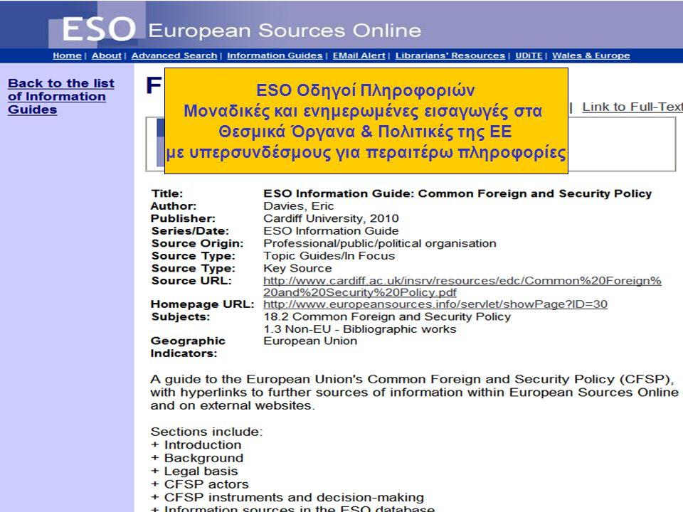 ESO Οδηγοί Πληροφοριών Μοναδικές και ενημερωμένες εισαγωγές στα Θεσμικά Όργανα & Πολιτικές της ΕΕ με υπερσυνδέσμους για περαιτέρω πληροφορίες