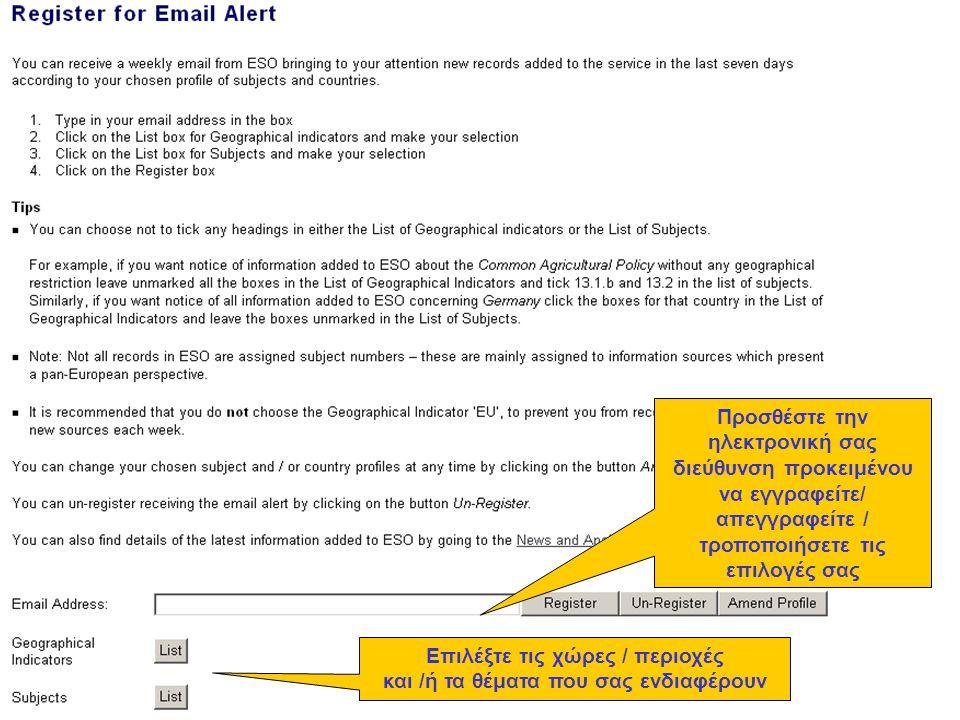Προσθέστε την ηλεκτρονική σας διεύθυνση προκειμένου να εγγραφείτε/ απεγγραφείτε / τροποποιήσετε τις επιλογές σας Επιλέξτε τις χώρες / περιοχές και /ή τα θέματα που σας ενδιαφέρουν