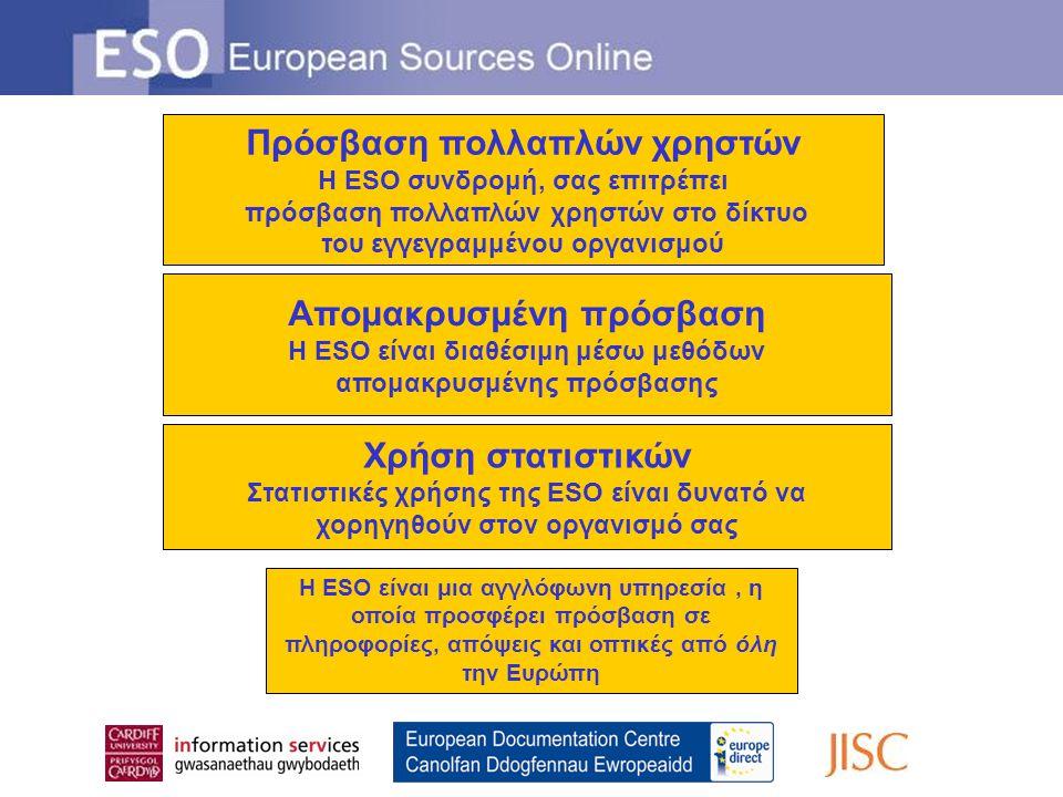 Απομακρυσμένη πρόσβαση Η ESO είναι διαθέσιμη μέσω μεθόδων απομακρυσμένης πρόσβασης Πρόσβαση πολλαπλών χρηστών Η ESO συνδρομή, σας επιτρέπει πρόσβαση π