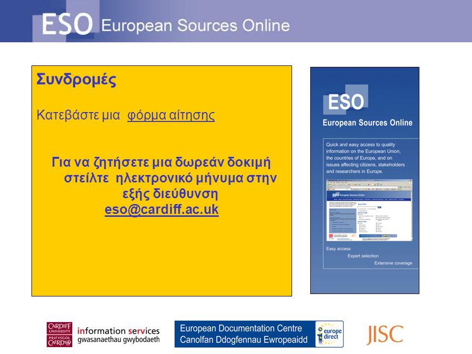 Συνδρομές Κατεβάστε μια φόρμα αίτησης Για να ζητήσετε μια δωρεάν δοκιμή στείλτε ηλεκτρονικό μήνυμα στην εξής διεύθυνση eso@cardiff.ac.uk