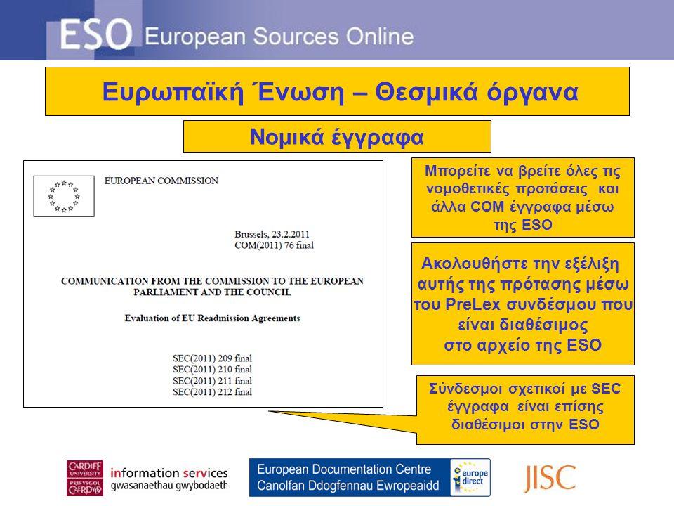 Ευρωπαϊκή Ένωση – Θεσμικά όργανα Μπορείτε να βρείτε όλες τις νομοθετικές προτάσεις και άλλα COM έγγραφα μέσω της ESO Σύνδεσμοι σχετικοί με SEC έγγραφα είναι επίσης διαθέσιμοι στην ESO Ακολουθήστε την εξέλιξη αυτής της πρότασης μέσω του PreLex συνδέσμου που είναι διαθέσιμος στο αρχείο της ESO Νομικά έγγραφα