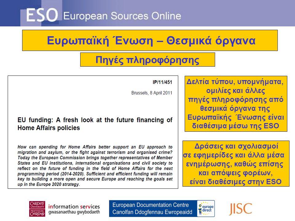 Ευρωπαϊκή Ένωση – Θεσμικά όργανα Πηγές πληροφόρησης Δελτία τύπου, υπομνήματα, ομιλίες και άλλες πηγές πληροφόρησης από θεσμικά όργανα της Ευρωπαϊκής Έ