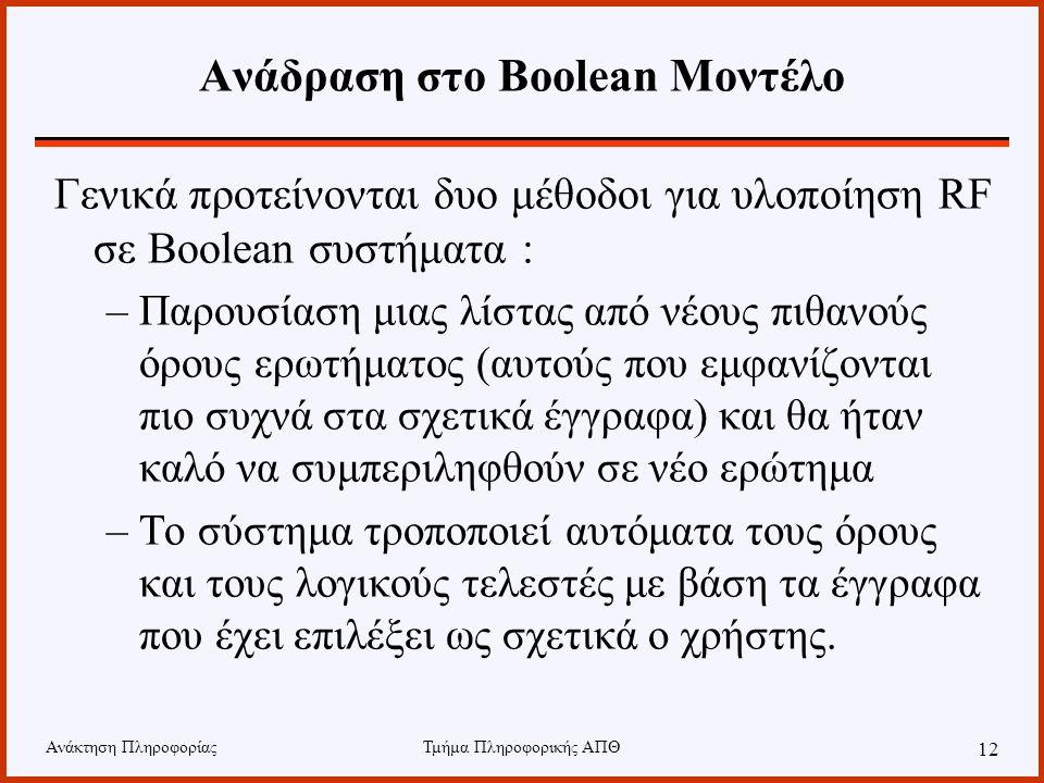 Ανάκτηση ΠληροφορίαςΤμήμα Πληροφορικής ΑΠΘ 12 Ανάδραση στο Boolean Μοντέλο Γενικά προτείνονται δυο μέθοδοι για υλοποίηση RF σε Boolean συστήματα : –Πα