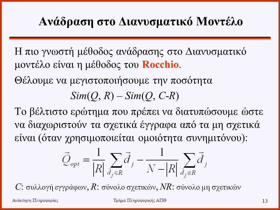 Ανάκτηση ΠληροφορίαςΤμήμα Πληροφορικής ΑΠΘ 13 Ανάδραση στο Διανυσματικό Μοντέλο Η πιο γνωστή μέθοδος ανάδρασης στο Διανυσματικό μοντέλο είναι η μέθοδο