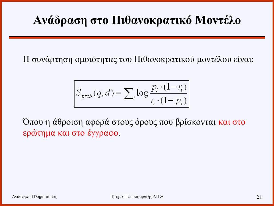 Ανάκτηση ΠληροφορίαςΤμήμα Πληροφορικής ΑΠΘ 21 Ανάδραση στο Πιθανοκρατικό Μοντέλο Η συνάρτηση ομοιότητας του Πιθανοκρατικού μοντέλου είναι: Όπου η άθρο