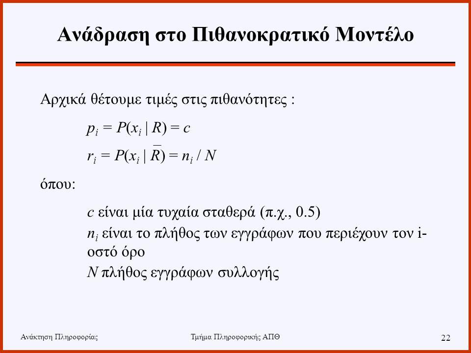 Ανάκτηση ΠληροφορίαςΤμήμα Πληροφορικής ΑΠΘ 22 Ανάδραση στο Πιθανοκρατικό Μοντέλο Αρχικά θέτουμε τιμές στις πιθανότητες : p i = P(x i | R) = c r i = P(