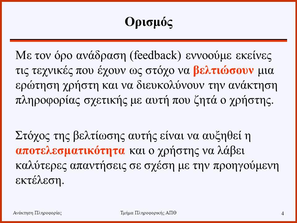 Ανάκτηση ΠληροφορίαςΤμήμα Πληροφορικής ΑΠΘ 4 Ορισμός Με τον όρο ανάδραση (feedback) εννοούμε εκείνες τις τεχνικές που έχουν ως στόχο να βελτιώσουν μια