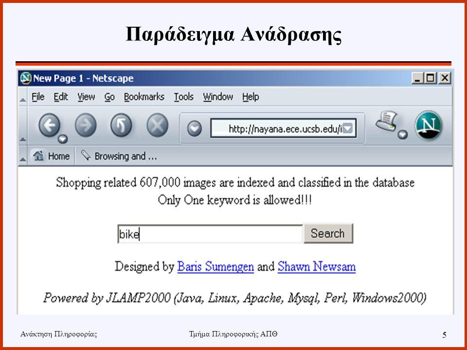 Ανάκτηση ΠληροφορίαςΤμήμα Πληροφορικής ΑΠΘ 26 Αρνητική Ανάδραση •Η αρνητική ανάδραση είναι μια μορφή ανάδρασης που χρησιμοποιεί πληροφορία από έγγραφα που έχουν χαρακτηριστεί ως μη-σχετικά από το χρήστη.