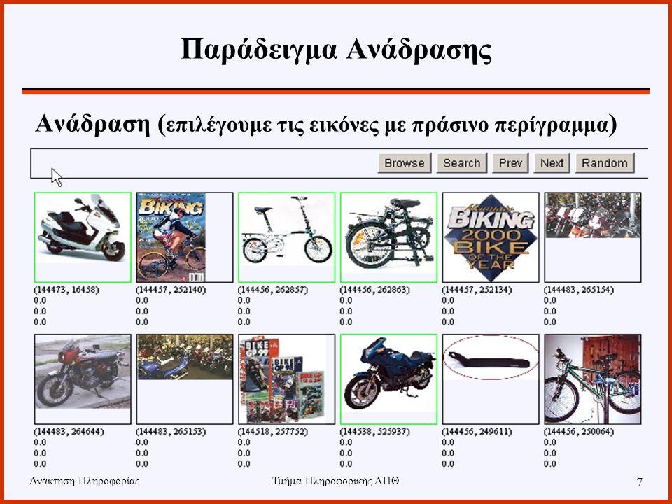 Ανάκτηση ΠληροφορίαςΤμήμα Πληροφορικής ΑΠΘ 7 Παράδειγμα Ανάδρασης Ανάδραση ( επιλέγουμε τις εικόνες με πράσινο περίγραμμα )