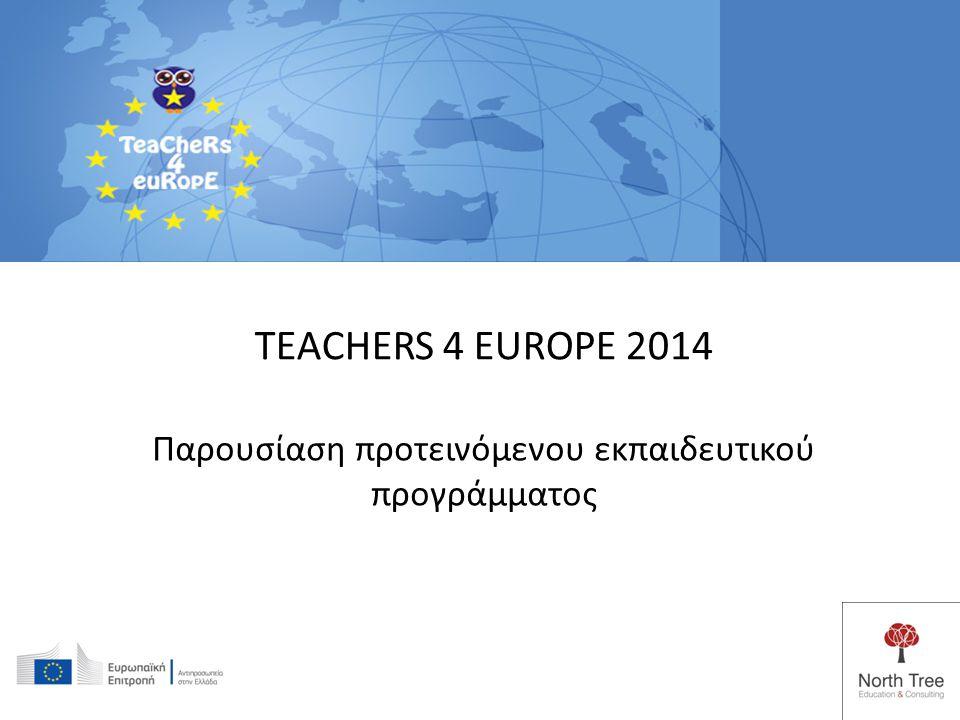 Παρουσίαση προγράμματος Teachers4Europe • Ευρωπαϊκή Εκπαιδευτική Δράση • Οργάνωση από την Αντιπροσωπεία της Ευρωπαϊκής Επιτροπής στην Ελλάδα σε συνεργασία με το Υπουργείο Παιδείας και Θρησκευμάτων • Αφορά στην επιμόρφωση εκπαιδευτικών Πρωτοβάθμιας Εκπαίδευσης σε θέματα που άπτονται του Ευρωπαϊκού Οικοδομήματος • Κεντρικός άξονας της εκπαίδευσης: δημιουργία ενός δικτύου εκπαιδευτικών ικανών να κοινωνούν στους μαθητές θέματα σχετικά με τις ευρωπαϊκές εξελίξεις και προοπτικές • Ομάδα στόχου μαθητών στους οποίους θα γίνεται η παρέμβαση από τους επιμορφούμενους Εκπαιδευτικούς: 9-12 ετών (μαθητές Δ΄, Ε΄και Στ΄Δημοτικού)