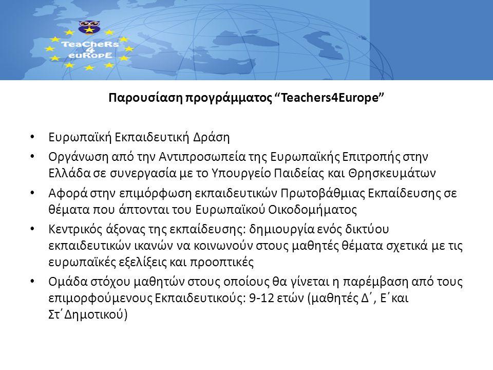 Ειδική Κάρτα Μέλους «Teachers4Europe» Οι εκπαιδευόμενοι που θα ολοκληρώσουν τη δράση θα αποτελέσουν την ειδική Ομάδα Εκπαιδευτικών με κύρια δέσμευση να εμφυσήσουν μέσα από τη διευρυμένη εκπαιδευτική τους δράση (εντός και εκτός των ορίων του σχολείου) τη σημασία, τις προκλήσεις και τις ευκαιρίες του ευρωπαϊκού προσανατολισμού.