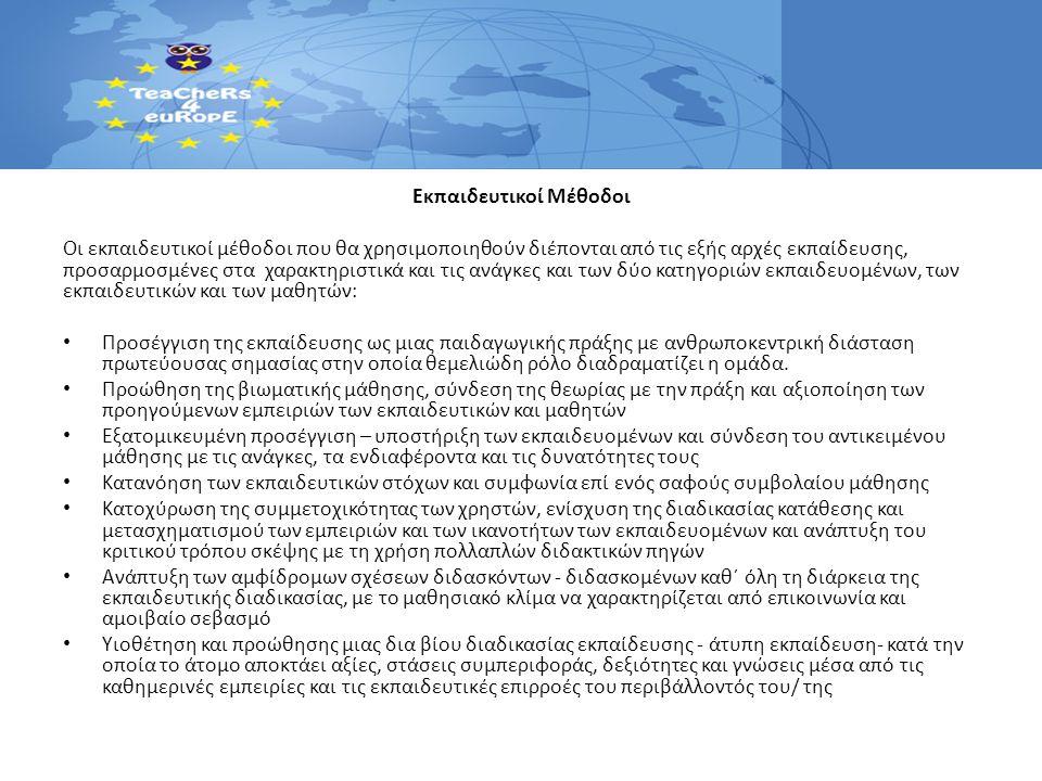 Εκπαιδευτικοί Μέθοδοι Οι εκπαιδευτικοί μέθοδοι που θα χρησιμοποιηθούν διέπονται από τις εξής αρχές εκπαίδευσης, προσαρμοσμένες στα χαρακτηριστικά και τις ανάγκες και των δύο κατηγοριών εκπαιδευομένων, των εκπαιδευτικών και των μαθητών: • Προσέγγιση της εκπαίδευσης ως μιας παιδαγωγικής πράξης με ανθρωποκεντρική διάσταση πρωτεύουσας σημασίας στην οποία θεμελιώδη ρόλο διαδραματίζει η ομάδα.