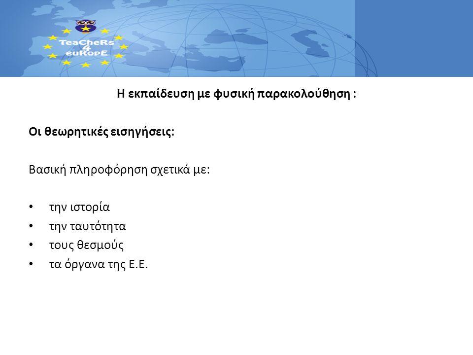 Η εκπαίδευση με φυσική παρακολούθηση: Οι ομιλίες: Πληροφόρηση σχετική με: • Τα διαφορετικά εκπαιδευτικά συστήματα στις χώρες της Ε.Ε.