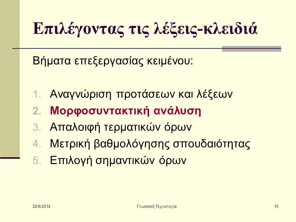 20/6/2014 Γλωσσική Τεχνολογία15 Επιλέγοντας τις λέξεις-κλειδιά Βήματα επεξεργασίας κειμένου: 1.