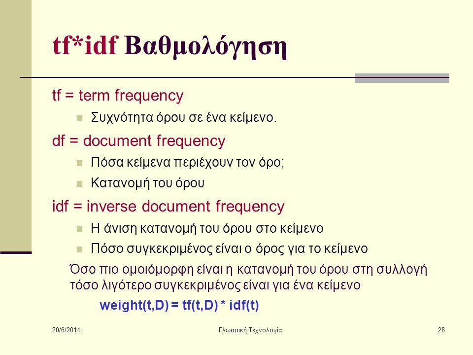 20/6/2014 Γλωσσική Τεχνολογία28 tf*idf Βαθμολόγηση tf = term frequency  Συχνότητα όρου σε ένα κείμενο.