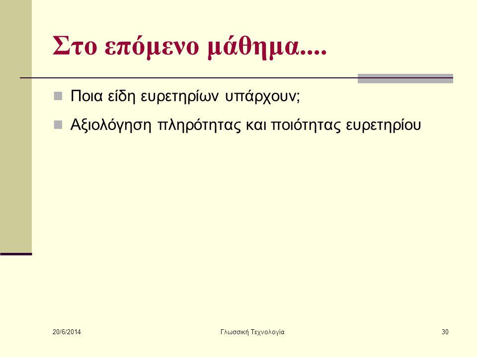 20/6/2014 Γλωσσική Τεχνολογία30 Στο επόμενο μάθημα....