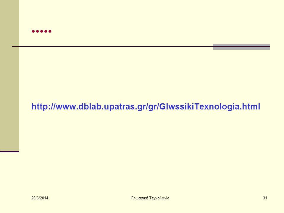 20/6/2014 Γλωσσική Τεχνολογία31..... http://www.dblab.upatras.gr/gr/GlwssikiTexnologia.html