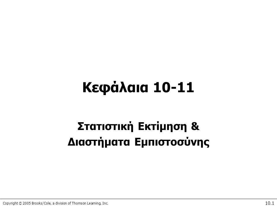Copyright © 2005 Brooks/Cole, a division of Thomson Learning, Inc. 10.1 Κεφάλαια 10-11 Στατιστική Εκτίμηση & Διαστήματα Εμπιστοσύνης