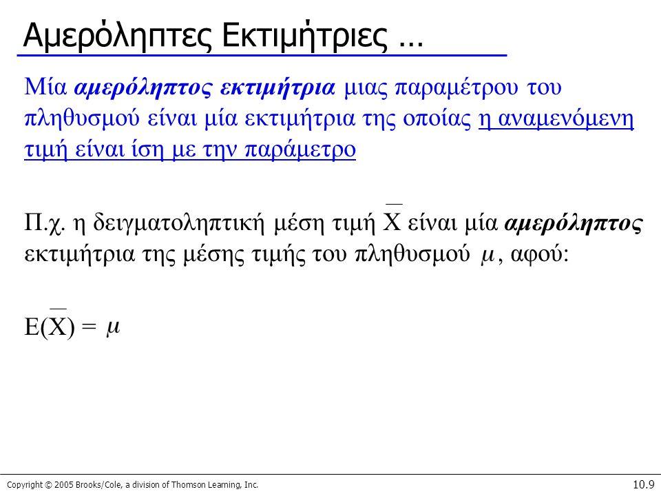 Copyright © 2005 Brooks/Cole, a division of Thomson Learning, Inc. 10.9 Αμερόληπτες Εκτιμήτριες … Μία αμερόληπτος εκτιμήτρια μιας παραμέτρου του πληθυ