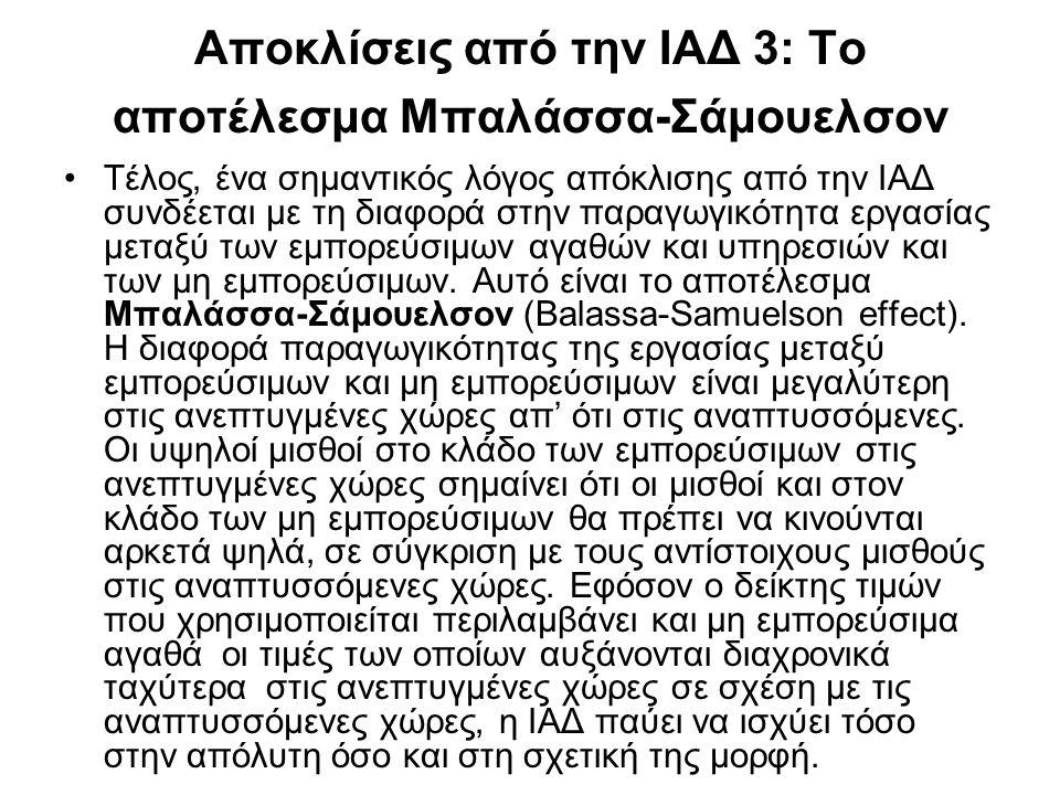 Αποκλίσεις από την ΙΑΔ 3: Το αποτέλεσμα Μπαλάσσα-Σάμουελσον •Τέλος, ένα σημαντικός λόγος απόκλισης από την ΙΑΔ συνδέεται με τη διαφορά στην παραγωγικό