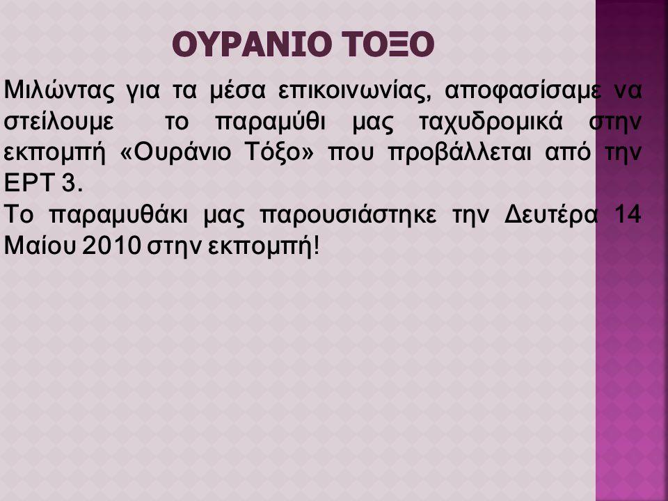 Μιλώντας για τα μέσα επικοινωνίας, αποφασίσαμε να στείλουμε το παραμύθι μας ταχυδρομικά στην εκπομπή «Ουράνιο Τόξο» που προβάλλεται από την ΕΡΤ 3. Το