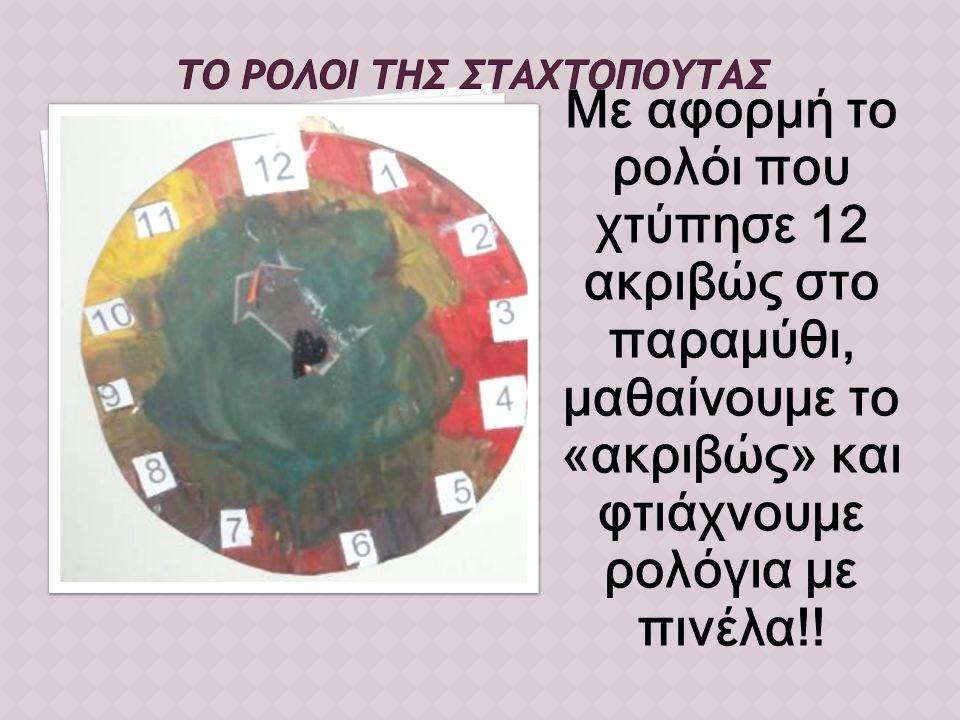 Με αφορμή το ρολόι που χτύπησε 12 ακριβώς στο παραμύθι, μαθαίνουμε το «ακριβώς» και φτιάχνουμε ρολόγια με πινέλα!!