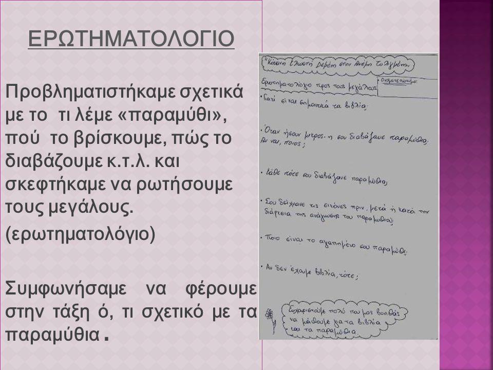 ΕΡΩΤΗΜΑΤΟΛΟΓΙΟ Προβληματιστήκαμε σχετικά με το τι λέμε «παραμύθι», πού το βρίσκουμε, πώς το διαβάζουμε κ.τ.λ. και σκεφτήκαμε να ρωτήσουμε τους μεγάλου