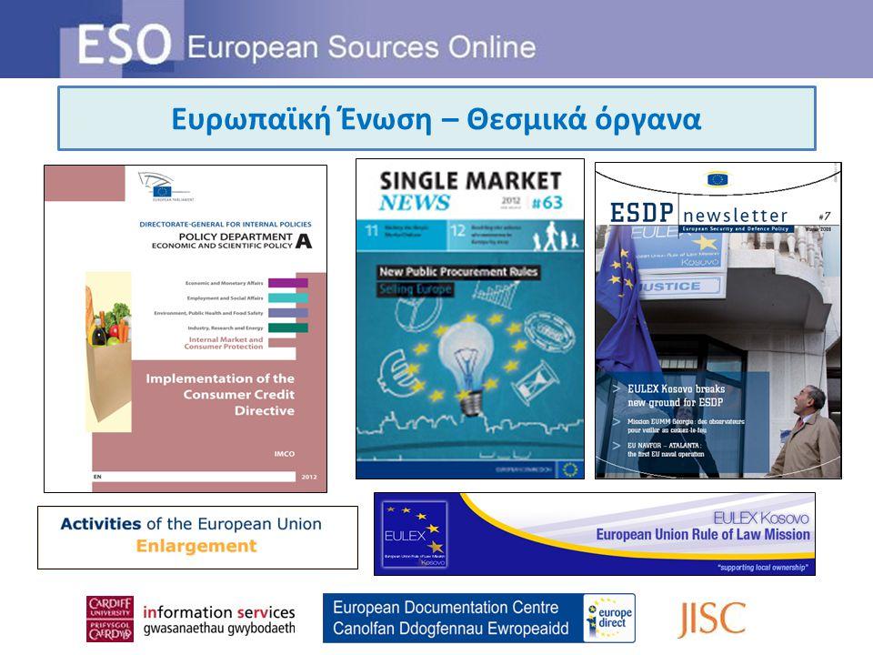 Ευρωπαϊκή Ένωση – Θεσμικά όργανα