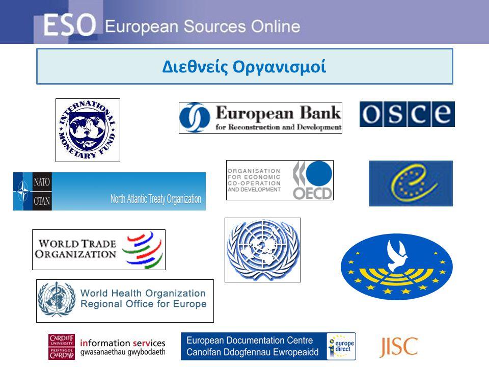 Διεθνείς Οργανισμοί