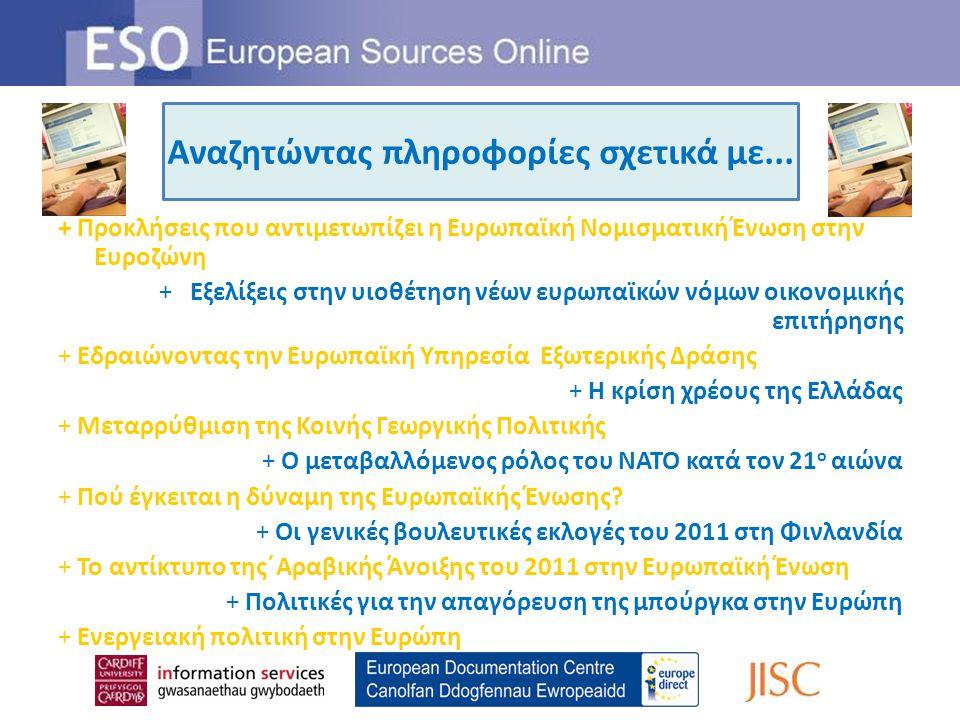 Looking for information on … + Προκλήσεις που αντιμετωπίζει η Ευρωπαϊκή Νομισματική Ένωση στην Ευροζώνη + Εξελίξεις στην υιοθέτηση νέων ευρωπαϊκών νόμων οικονομικής επιτήρησης + Εδραιώνοντας την Ευρωπαϊκή Υπηρεσία Εξωτερικής Δράσης + Η κρίση χρέους της Ελλάδας + Μεταρρύθμιση της Κοινής Γεωργικής Πολιτικής + Ο μεταβαλλόμενος ρόλος του ΝΑΤΟ κατά τον 21 ο αιώνα + Πού έγκειται η δύναμη της Ευρωπαϊκής Ένωσης.