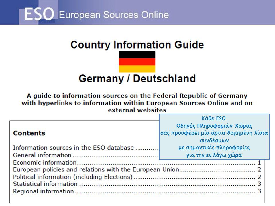 Κάθε ESO Οδηγός Πληροφοριών Χώρας σας προσφέρει μία άρτια δομημένη λίστα συνδέσμων με σημαντικές πληροφορίες για την εν λόγω χώρα