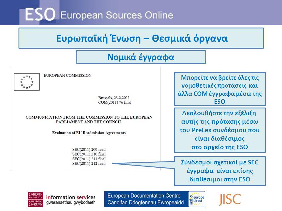 Ευρωπαϊκή Ένωση – Θεσμικά όργανα Μπορείτε να βρείτε όλες τις νομοθετικές προτάσεις και άλλα COM έγγραφα μέσω της ESO Ακολουθήστε την εξέλιξη αυτής της πρότασης μέσω του PreLex συνδέσμου που είναι διαθέσιμος στο αρχείο της ESO Νομικά έγγραφα Σύνδεσμοι σχετικοί με SEC έγγραφα είναι επίσης διαθέσιμοι στην ESO