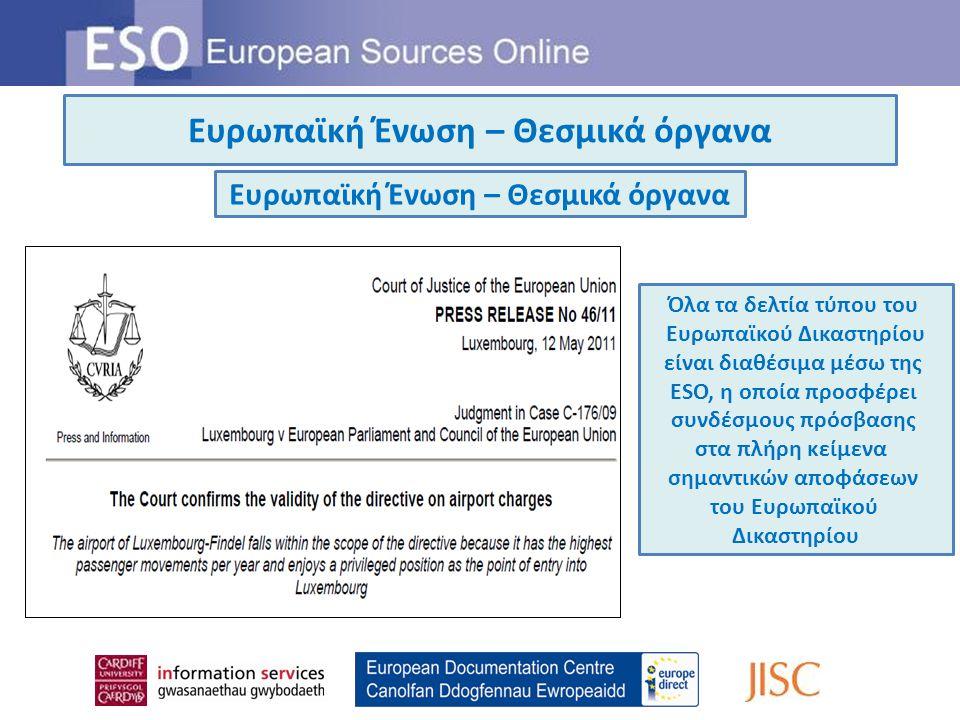 Ευρωπαϊκή Ένωση – Θεσμικά όργανα Όλα τα δελτία τύπου του Ευρωπαϊκού Δικαστηρίου είναι διαθέσιμα μέσω της ESO, η οποία προσφέρει συνδέσμους πρόσβασης στα πλήρη κείμενα σημαντικών αποφάσεων του Ευρωπαϊκού Δικαστηρίου