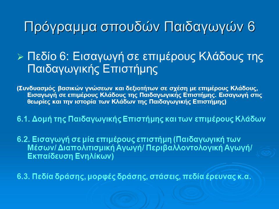 Πρόγραμμα σπουδών Παιδαγωγών 6   Πεδίο 6: Εισαγωγή σε επιμέρους Κλάδους της Παιδαγωγικής Επιστήμης (Συνδυασμός βασικών γνώσεων και δεξιοτήτων σε σχέ