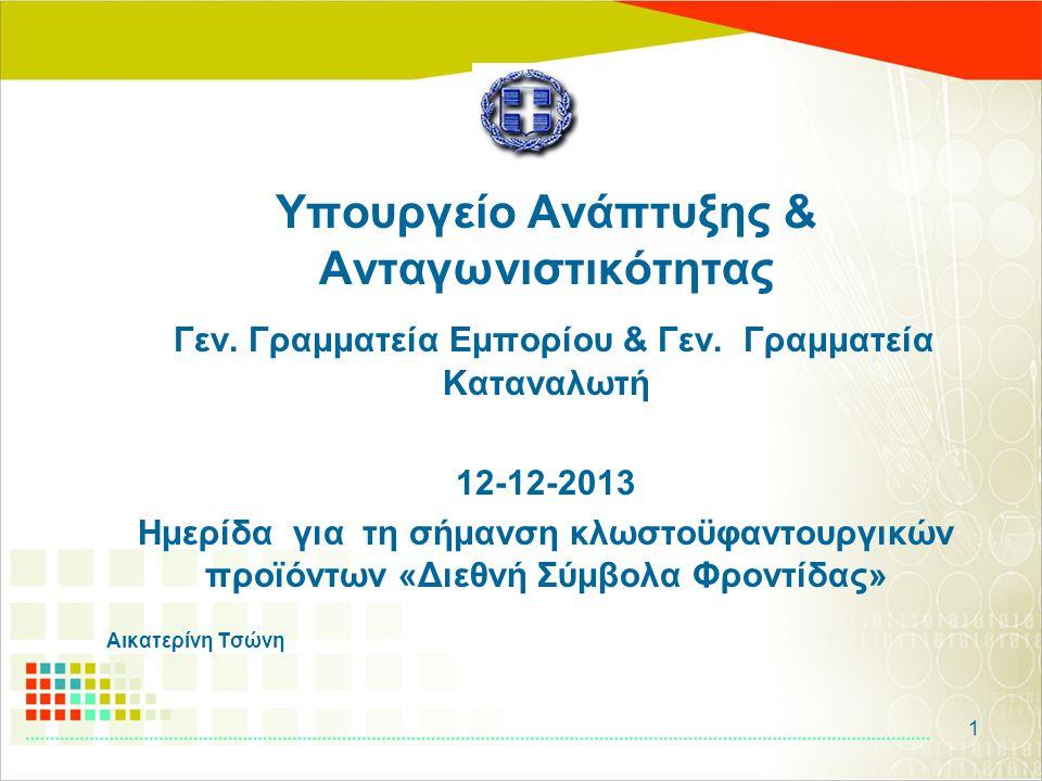 1 Υπουργείο Ανάπτυξης & Ανταγωνιστικότητας Γεν. Γραμματεία Εμπορίου & Γεν. Γραμματεία Καταναλωτή 12-12-2013 Ημερίδα για τη σήμανση κλωστοϋφαντουργικών