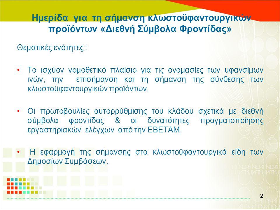 Ημερίδα για τη σήμανση κλωστοϋφαντουργικών προϊόντων «Διεθνή Σύμβολα Φροντίδας» Θεματικές ενότητες : •Το ισχύον νομοθετικό πλαίσιο για τις ονομασίες τ