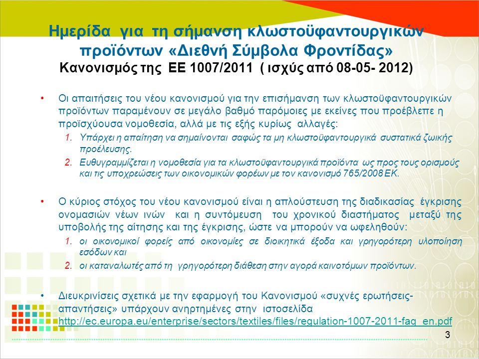 Ημερίδα για τη σήμανση κλωστοϋφαντουργικών προϊόντων «Διεθνή Σύμβολα Φροντίδας» Κανονισμός της ΕΕ 1007/2011 ( ισχύς από 08-05- 2012) •Οι απαιτήσεις το