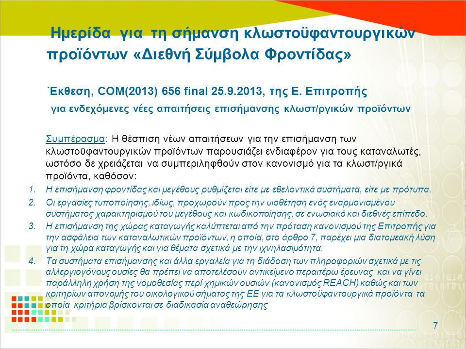 Ημερίδα για τη σήμανση κλωστοϋφαντουργικών προϊόντων «Διεθνή Σύμβολα Φροντίδας» Έκθεση, COM(2013) 656 final 25.9.2013, της Ε. Επιτροπής για ενδεχόμενε