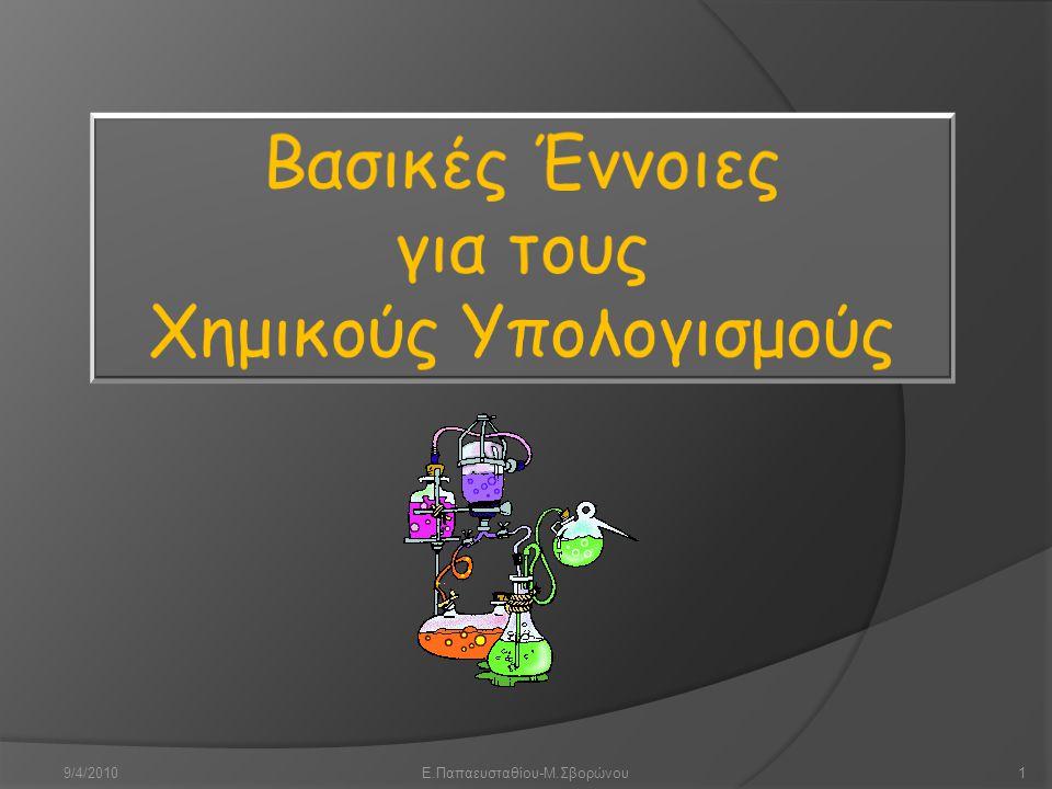 9/4/2010Ε.Παπαευσταθίου-Μ.Σβορώνου2 Ατομική μονάδα μάζας (amu) Μπορούμε άραγε να μετρήσουμε τη μάζα ενός ατόμου υδρογόνου; H 2 O Δύσκολο, επειδή τα άτομα είναι πολύ μικρά σωματίδια, έχουν απειροελάχιστη μάζα που δεν μπορεί να μετρηθεί απ' ευθείας (π.χ 1 άτομο υδρογόνου έχει μάζα 1,66 · 10 -24 g ).