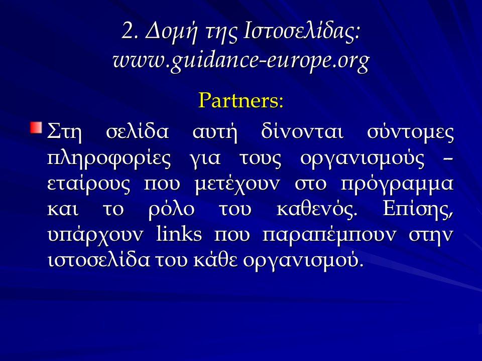 2. Δομή της Ιστοσελίδας: www.guidance-europe.org Partners: Στη σελίδα αυτή δίνονται σύντομες πληροφορίες για τους οργανισμούς – εταίρους που μετέχουν